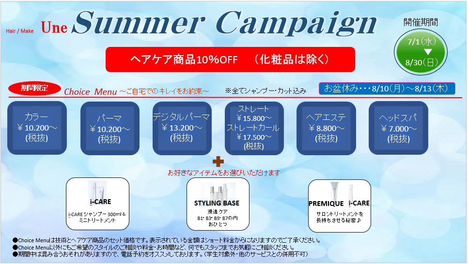 2020 Summer  Campaign